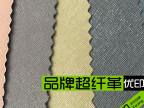 优之春厂家直销 十字纹超纤皮革 0.85厚 超纤底 汽车革 仿真皮