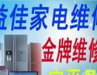安平县家电维修清洗、空调/冰箱/洗衣机/热水器等
