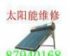 欢迎访问《福州四季沐歌太阳能热水器维修电话》