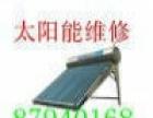 欢迎访问福州四季沐歌太阳能热水器维修电话