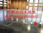 嘉兴22mm运动木地板,运动馆实木地板生产厂家,首选胜枫