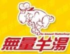 无量羊汤火锅加盟