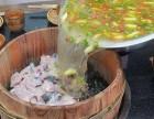 九孔喷泉木桶鱼加盟 涮鱼火锅加盟多少钱