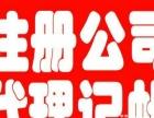 找北塘区凤翔北路兼职会计注册公司代理记账上门服务