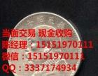 提供免费鉴定、评估 高价收购各类藏品古玩古董古钱币