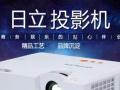 日立 NEC投影仪宜昌维修服务点,不开机 死机精修