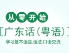 深圳宝安粤语培训 快速学广东话方法 香港白话交流开课啦