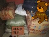 北京至長沙物流 搬家 工藝品 酒水 辦公用品包裝托運上門取貨