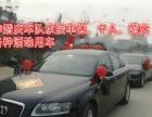 老李车队承接单位、个人、婚庆等各种活动用车