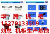 江西省华腾机柜生产厂家诚招各地机柜经销商代理