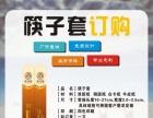 105克铜版纸6分5筷子套定做,筷套定做一次性筷套