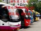 昆山到宜昌汽车宠物托运汽车客车卧铺车189司机电话多少