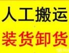 上海搬运公司临时工搬运工人搬家工人装卸工人计时工