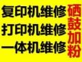杭州打印机复印机等办公设备维修
