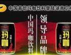 【万亿宝玛咖饮料】加盟官网/加盟费用/项目详情