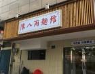 杭州陈八两面馆可以加盟吗加盟多少钱