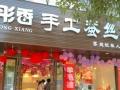 上海彤香家纺加盟 家纺床品 投资金额 1-5万元