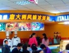 北京多喜爱冰淇淋加盟 十大冰淇淋加盟店 意大利风味冰激凌