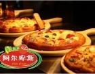 阿尔卑斯披萨自助加盟费用/项目优势