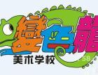 石龙周边学素描的美术机构 来东莞最专业的变色龙美术画室吧