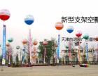 连云港新型支架空气空飘气球抗风能力超强 新型空飘气球