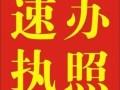 办石景山工商注册注销 股权变更 代理记账 石景山加急交件取件