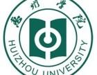 2018惠州学院成人高考各专业收费标准
