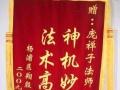 上海研易文化算命 上海风水研究院 好运来周易专家