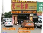 扬州天一影音升级H6四门音响隔音功放低音升级