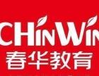 春华教育温州区域2016年三八节活动