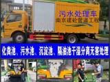 南京江宁区清理化粪池 江宁区管道清淤,清洗雨水污水管网