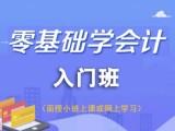 阳泉卓越教育会计培训,初级会计职称