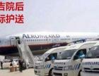 舟山救护车出租 120转院用车团体活动用车