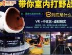 拓普VR体验馆加盟费用/项目详情