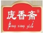 庞香斋休闲食品 诚邀加盟