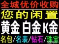 镇江正规高价回收黄金铂金18k金钻石名包名表奢侈品