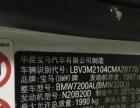 宝马3系2012款 320i 2.0 自动 时尚型 汽车000元