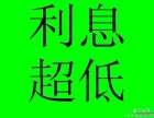 黄山市黟县无抵押贷款 下款快 息低保密