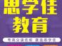 深圳理综补习市场价格多少?