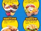 美滋淋蛋仔冰淇淋加盟条件 奶茶鸡排汉堡小吃店