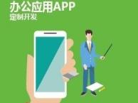 云南APP开发专业公司,专业研发办公应用类APP