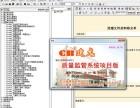 建龙资料软件2017 四川建筑工程质量验收资料管理软件