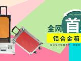 临沂平邑县精密仪器箱 工具箱铝箱 天耀箱包报价