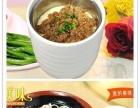 九江中式快餐加盟 特色蒸菜一对一扶持开店 月入6万