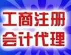 南昌专业公司注册代理记账不满意退款