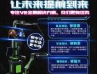 超凡未来vr体验馆加盟 主题影咖VR游乐馆加盟流程