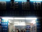 宝安福永住宅底商手机维修充值下载生意转让