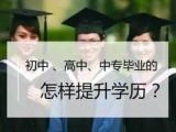 赤峰红山区没有读书了,怎么拿大专学历