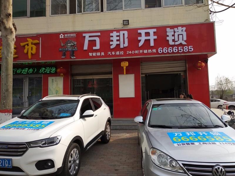 高阳县万邦开锁公司