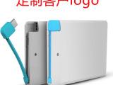 自带线移动电源 超薄卡片移动电源定制logo 名片手机充电宝40